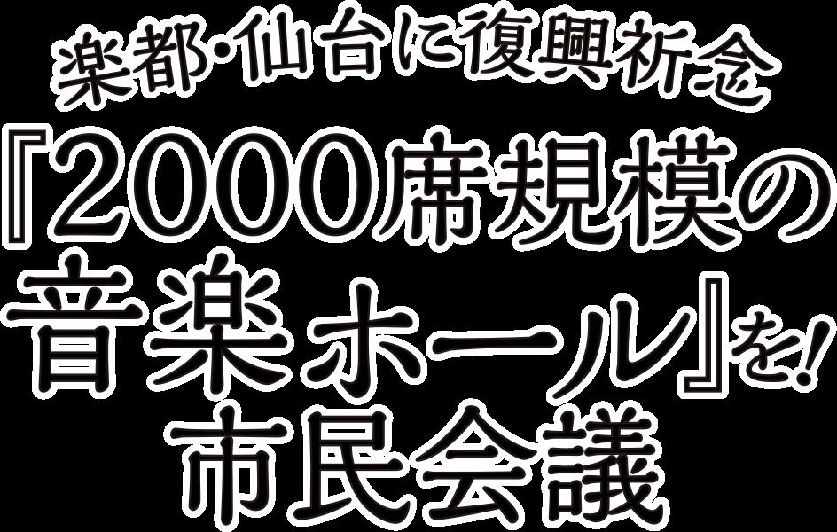 楽都・仙台に復興祈念「2000席規模の音楽ホール」を!市民会議